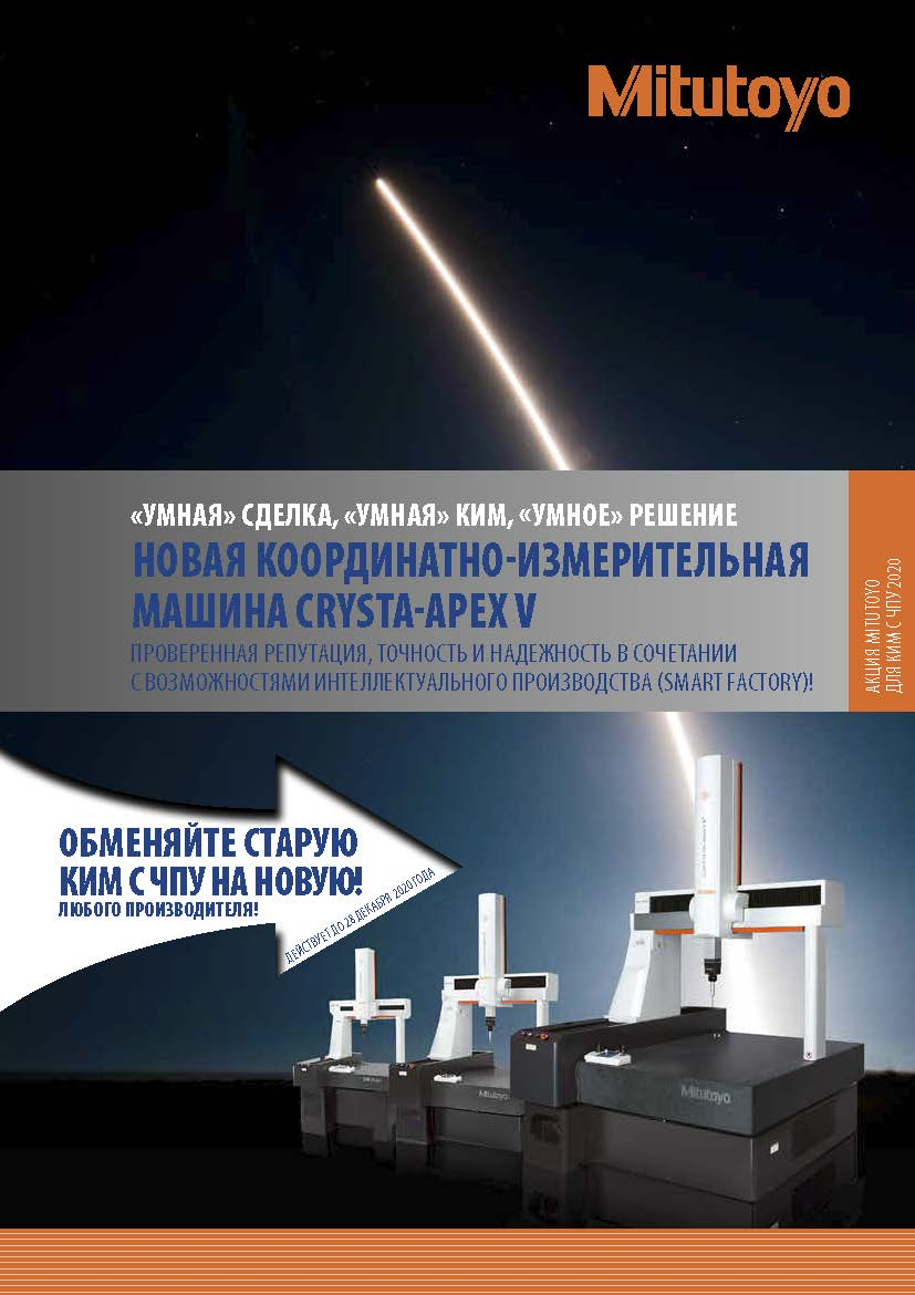 Crysta_Apex_V_Trade_In_Promotion_2020_Cover.jpg