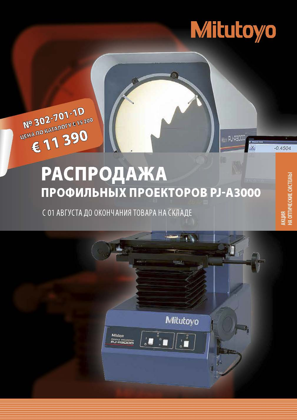 MRU COVER_200727_PJ-A Aktion_RUS.jpg
